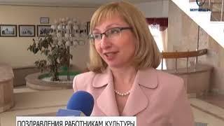 Работники культуры Белгорода принимают поздравления с профессиональным праздником