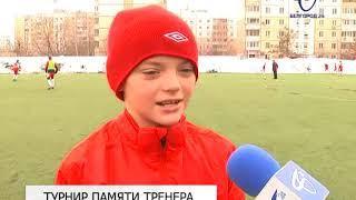 Завершился IV Международный турнир по футболу памяти мастера спорта СССР Юрия Васильева
