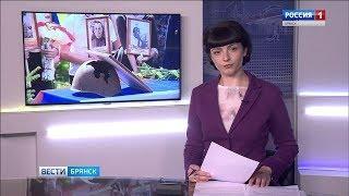 """""""Вести. Брянск"""" (эфир 07.05.2018 в 20:45)"""