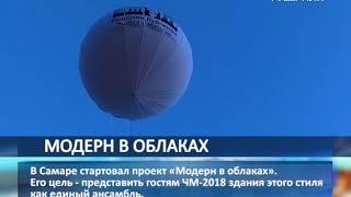 """""""Модерн в облаках"""": первый 4-метровый воздушный шар поднялся в небо над Самарой"""