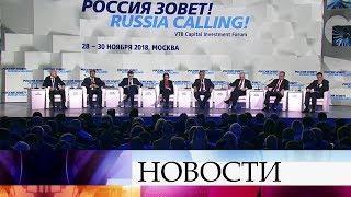 В Москве стартовал инвестиционный форум «Россия зовет!»