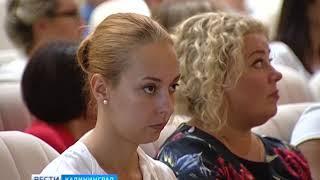В Калининграде подвели итоги конкурса профессионального мастерства «Педагогический дебют»