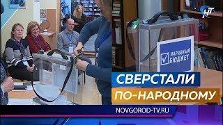 В Панковке выбрали проекты «Народного бюджета», которые воплотят в жизнь