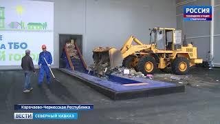 В Карачаево-Черкесии сократят количество отходов