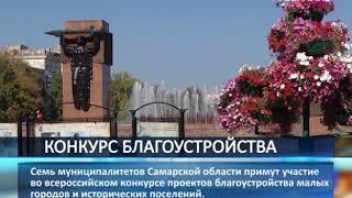 Самарскую область на всероссийском конкурсе проектов благоустройства представят 7 муниципалитетов