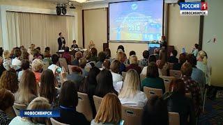 Эндокринологи обсуждают в Новосибирске методы профилактики и диагностики диабета