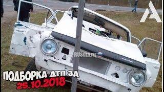 ДТП. Подборка аварий за 25.10.2018 [crash October 2018]