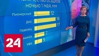 """""""Погода 24"""":  контрастный Первомай - Россия 24"""