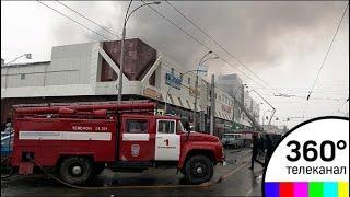 ЧП в Кемерово: основные версии трагедии