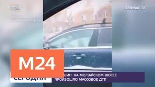 Видео с места ДТП на Можайском шоссе появились в Сети - Москва 24