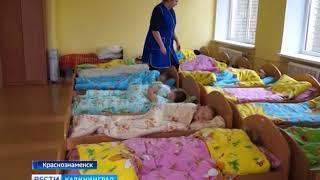 В детском саду Краснознаменска с нетерпением ждут тепла