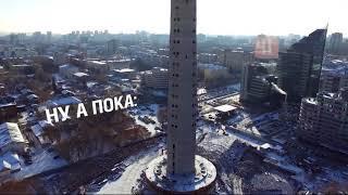 Прощальный полёт над телебашней Екатеринбург