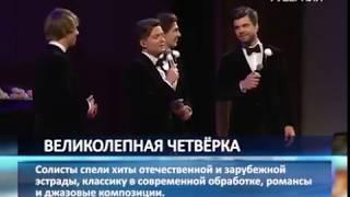 """Знаменитая группа """"Кватро"""" выступила на сцене Самарской филармонии"""