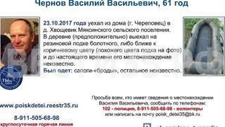 На Рыбинском водохранилище бесследно пропал пенсионер