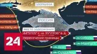 Керченская провокация. Зачем украинские корабли вторглись в российские воды - Россия 24