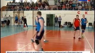 Международный турнир собрал волейболистов Азии в столице Приамурья