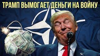 АМЕРИКАНСКАЯ БОМБА В КОШЕЛЬКЕ НАТО | трамп торговая война сша и европы ес россия политика экономика