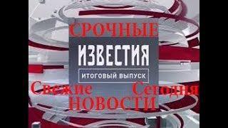 ИЗВЕСТИЯ на 5 канале 30 04 2018 Свежие новости Сегодня 30.04.18