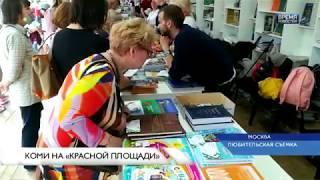 Книги Коми на Красной площади