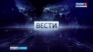 """""""Вести-Карелия"""". 23.10.2018"""
