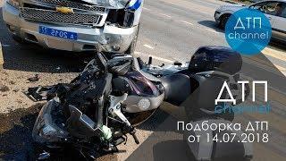 Подборка ДТП за 14.07.2018 год