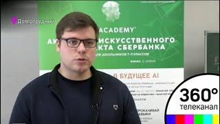 """Школы Подмосковья присоединились к проекту """"Академия искусственного интеллекта"""""""