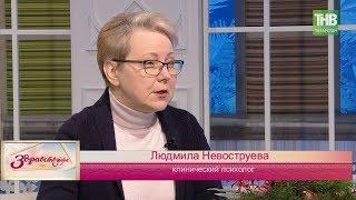 Домашнее образование: за и против. Профессиональный разбор от психолога Людмилы Невоструевой - ТНВ
