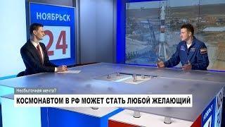 Сергей Кудь-Сверчков, космонавт-испытатель: «Космос – это повседневная работа» Часть 2