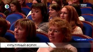 Северный культурный форум