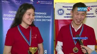 Названы победители и призеры чемпионата «Молодые профессионалы-2018» в Якутии