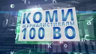 100 лет журналистике. Дмитрий Попов.