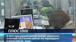 В 2019 году в России повысят размер пенсий