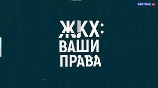 ЖКХ ваши права. 11.04.18