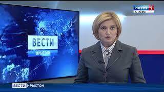 ВЕСТИ-ИРЫСТОН // 05.07.2018