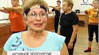 В округах Белгорода организовали занятия лечебной физкультурой