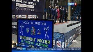 В Ростове стартовал чемпионат России по тяжелой атлетике