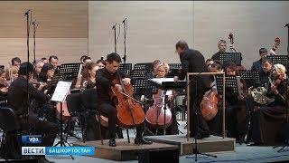 В ГКЗ «Башкортостан» виолончелист Аяз Нухов впервые исполнил сольную партию