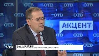 """""""Акцент с Евгением Ениным"""": Андрей Кислицын"""