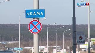 В 23:00 в Перми ограничат движение транспорта по Коммунальному мосту