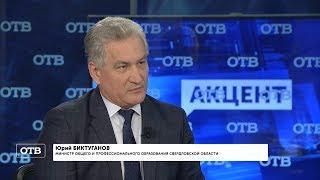 """""""Акцент"""": Юрий Биктуганов"""