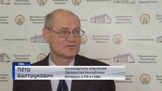 В Уфе обсудили развитие сотрудничества между Башкортостаном и Белоруссией
