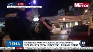 """Нападение на фанатов """"Ливерпуля"""" в Киеве. Подробности с места происшествия"""