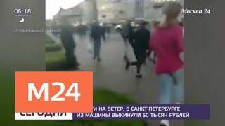 В Санкт-Петербурге из машины выкинули 50 тысяч рублей - Москва 24