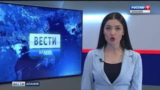 ВЕСТИ-АЛАНИЯ // 15.06.2018
