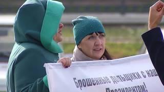 Омские обманутые дольщики ЖСК «На Химиков» собираются объявить голодовку !