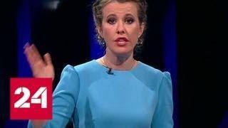 Собчак обвинила Грудинина в обмане - Россия 24