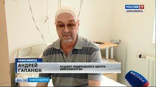 Новосибирские врачи спасли жизнь пациенту с редким диагнозом