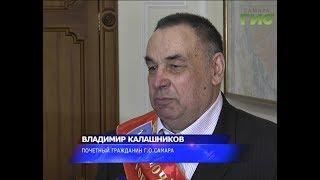 Почетное звание жителя Самары присвоено известному ученому, президенту СамГТУ  Владимиру Калашникову
