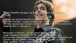 Лидер Roxette раскрыл детали грядущих концертов в России