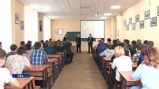 В УГНТУ появилась аудитория имени летчика-космонавта Владимира Комарова